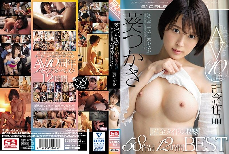 葵司AV10周年记念作品 S1全作品收录58作品12小时精选辑 中