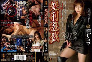 处行游戏 2013 瞳亮
