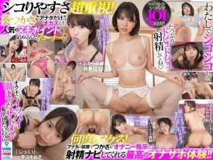 【VR】葵司的痴JOI 引诱究极自宅撸管体验协助自慰VR3小时A