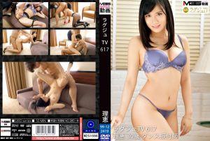 高贵正妹TV 617