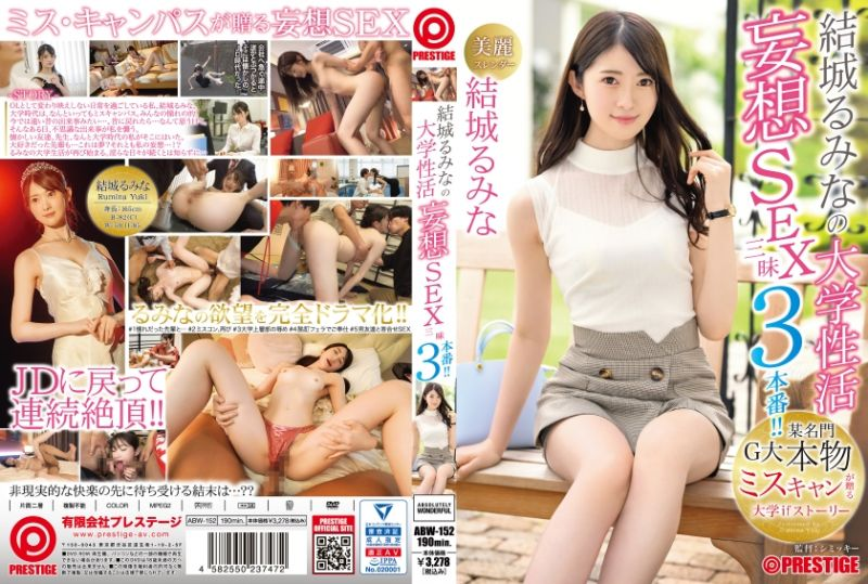 结城瑠美奈的大学性活 妄想性爱三昧3本番!! 真正校花呈献的大学if故事