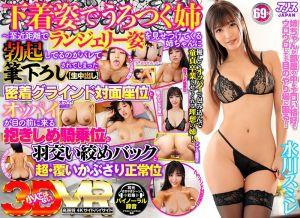 【3】VR 到处乱晃内衣正姊帮破童贞还中出 水川堇 第三集