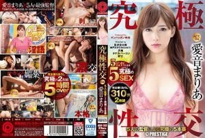 究极性交监督5连发 04 爱音麻里亚 第二集