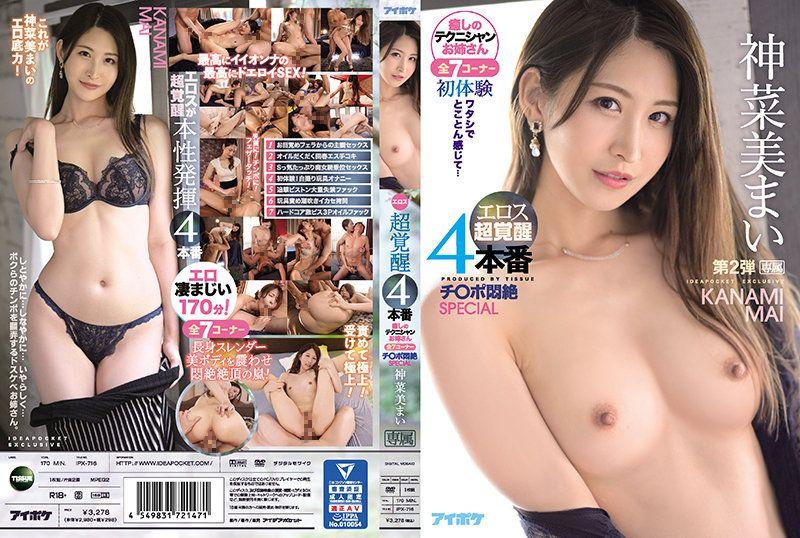 情色超觉醒4本番 专属第2弹 疗癒按摩师大姊 全7桥段肉棒闷絶特别编 神菜美舞