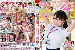 SOD女员工 经典场景幹砲4连发 加藤桃香