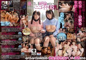 小泉日向×野野原夏菜 双重卡司 青梅竹马巨根激烈抽插持续侵犯