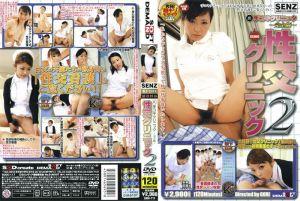 (裏)手コキクリニック ~完全版~ 性交クリニック2