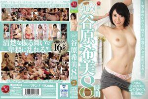 全裸露出!谷原希美8小时精选 ~妖艳美熟女猛幹16发~ - 下