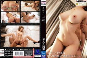 高贵正妹TV 838