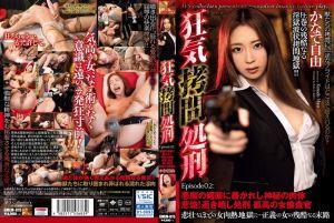 狂气拷问处刑 Episode02 奏自由