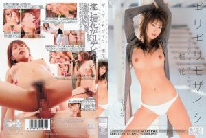 セル初×ギリギリモザイク ギリギリモザイク 穂花