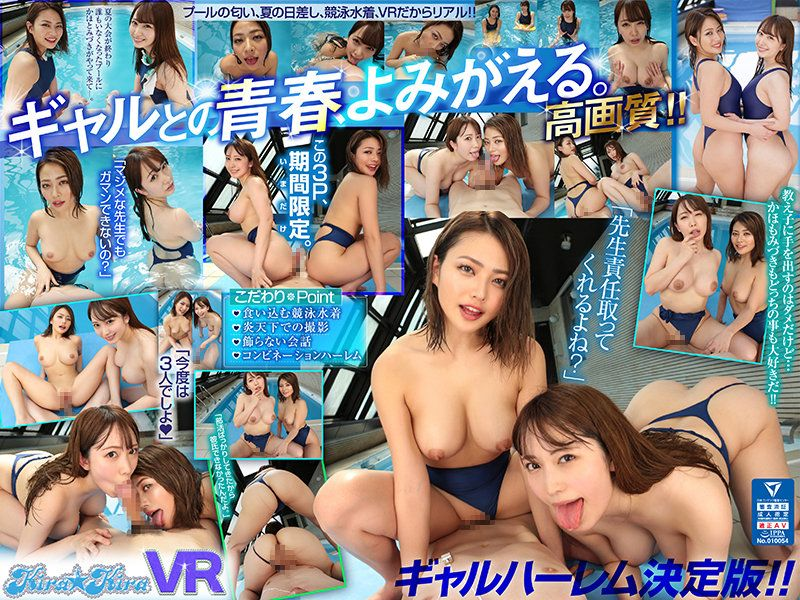 【VR】W巨乳辣妹诱惑后宫泳池VR 上