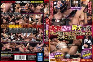 真正恐慌昇天陷落 完整魅力!!不朽名作经典剧场 Part-3