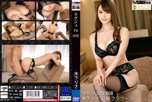 高贵正妹TV 608