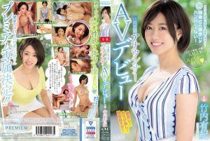 前地方电视主播AV出道 竹内有纪