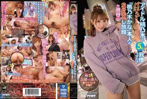能忍耐偶像桃乃木的真空口交5分中的话就能与「桃乃木香奈」本人尽情做爱in涩谷 女优VS素人 桃技口交炸裂!!