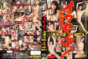 无限高潮! 无限大∞4小时 Vol.02