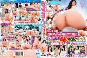 魔镜号 清纯美人妻挑战巨尻骑乘位运动!in 池袋 第二集