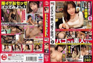 DOC 素人频道 vol.6