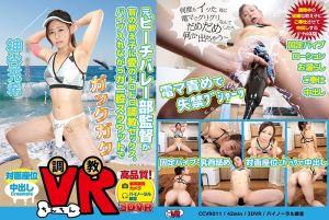 【1】VR 排球社教练对学生的幹砲调教 神谷充希 第一集