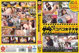 私立啪啪女子大学 露营卡车幹砲旅 08