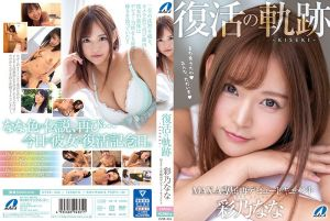 復活の轨迹-KISEKI- MAX-A専属再デビュードキュメント 彩乃なな