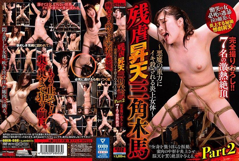 残虐昇天三角木马 Part2 ~恶魔的重力高潮炎上女体~