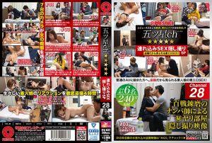 ★★★★★ 五ツ星ch 连れ込みSEX隠し撮りSP ch.28 生々しい素人娘のリアクションを彻底盗撮4时间!-上
