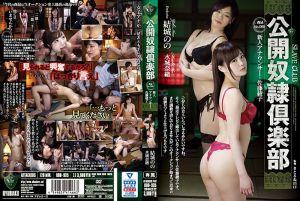 公开奴隷俱乐部 商品No.069 新人主播・佐藤绫子