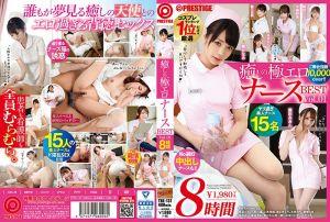 疗癒极色护理师精选 vol.01 上