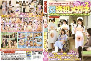 究极の妄想発明シリーズ第11弾 すけすけ透视メガネ パート3