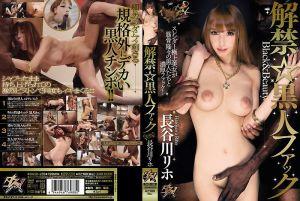 解禁☆黒人性爱 长谷川理穗