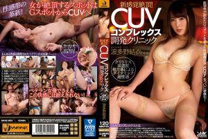 新感覚絶顶! CUVコンプレックス开発クリニック 波多野结衣