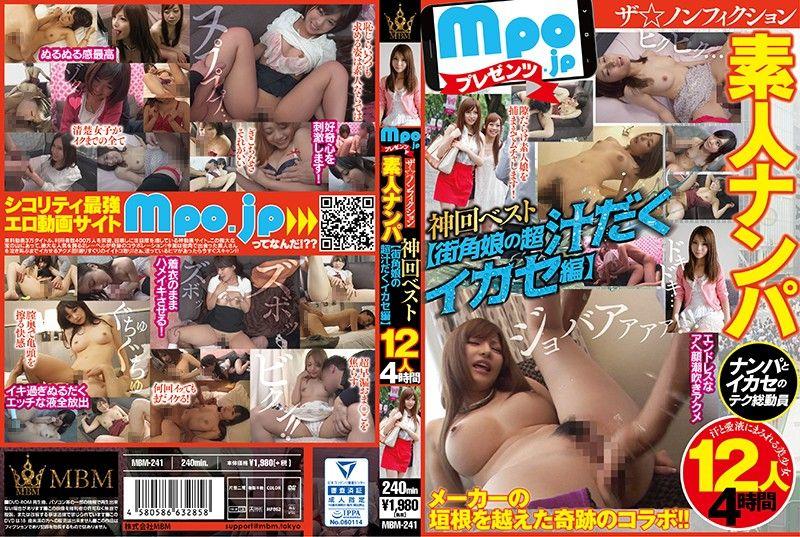 非戏剧 素人搭讪 神回精选【街角妹子超汁高潮编】12人4小时