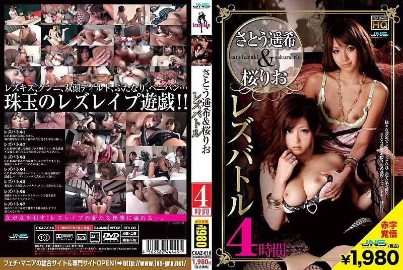 佐藤遥希&樱里绪 蕾丝边战斗 4小时