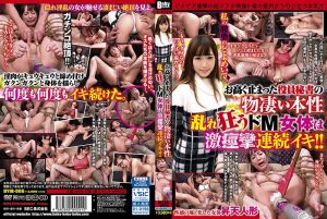 高傲役员秘书的疯狂本性 狂乱超M女体激烈痉挛连续高潮!!
