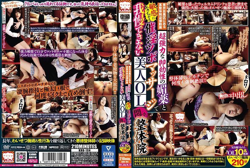 东京目黑区某整体院偷拍影片 超强力即效性春药与 敏感催淫穴道按摩让美人OL无法忍耐的整体院