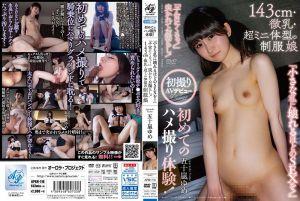 第一次自拍做爱体验!143cm・微乳・超迷你体型制服娘 五十岚梦