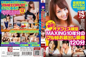 MAXING珍藏10年份淫片大公开! 120分钟