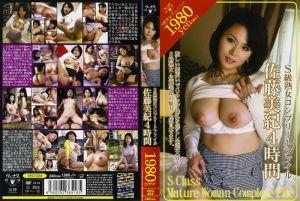 S级熟女完整档案 佐藤美纪 4小时