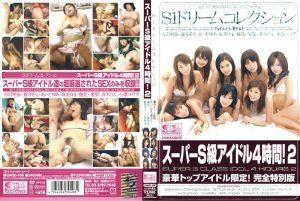 スーパーS级アイドル4时间! 2