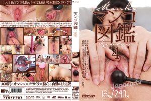 小穴图鑑 4 : 日高千晶, 涩谷爱华, 星川忧香, 总共18名