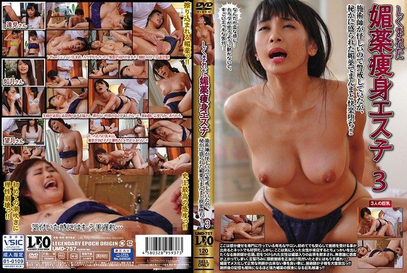 中计的春药瘦身按摩3 虽然对按摩师警戒、不过被下药快乐堕落!!