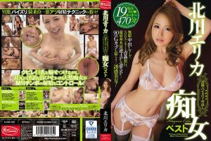 淫语奶砲中出痴女精选 北川绘理香 - 上