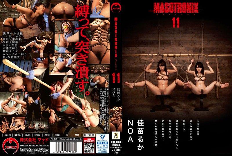 MASOTRONIX 11 佳苗瑠华 noa