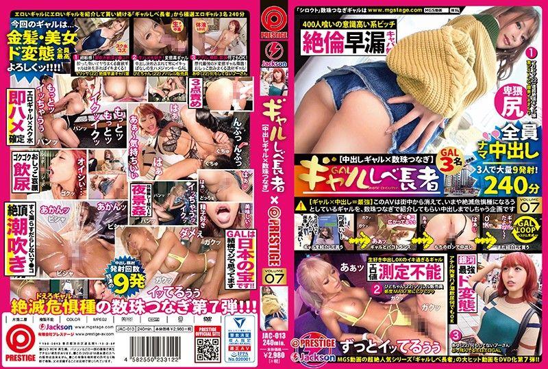 吊辣妹富翁【中出辣妹×连锁】 07