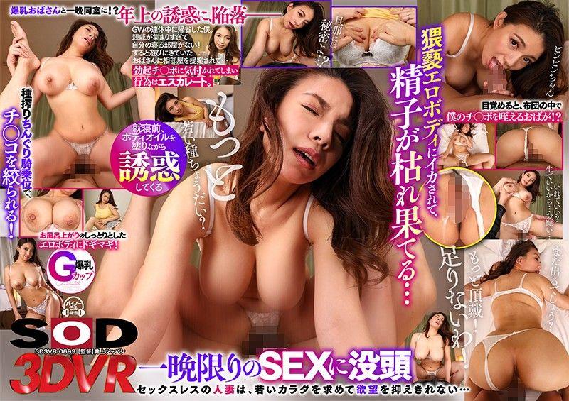 【VR】连休返乡中、住同房的亲戚欧巴桑用爆乳G罩杯淫猥身体榨精 织田真子B