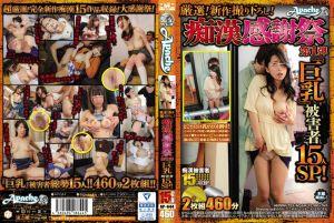 严选新作!痴汉感谢祭 第1弹 『巨乳』被害者15人SP!-上