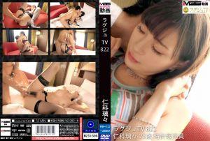 高贵正妹TV 822