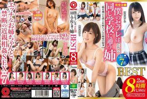 同校砲友姊弟近亲相姦 BEST 8小时 Vol.01 下